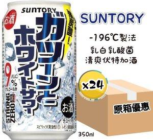 SUNTORY 【24 件】-196℃製法乳白乳酸菌清爽伏特加酒(重點推介) 350ml (4901777350571_24)賞味期限:2021年07月31日 350ml x 24