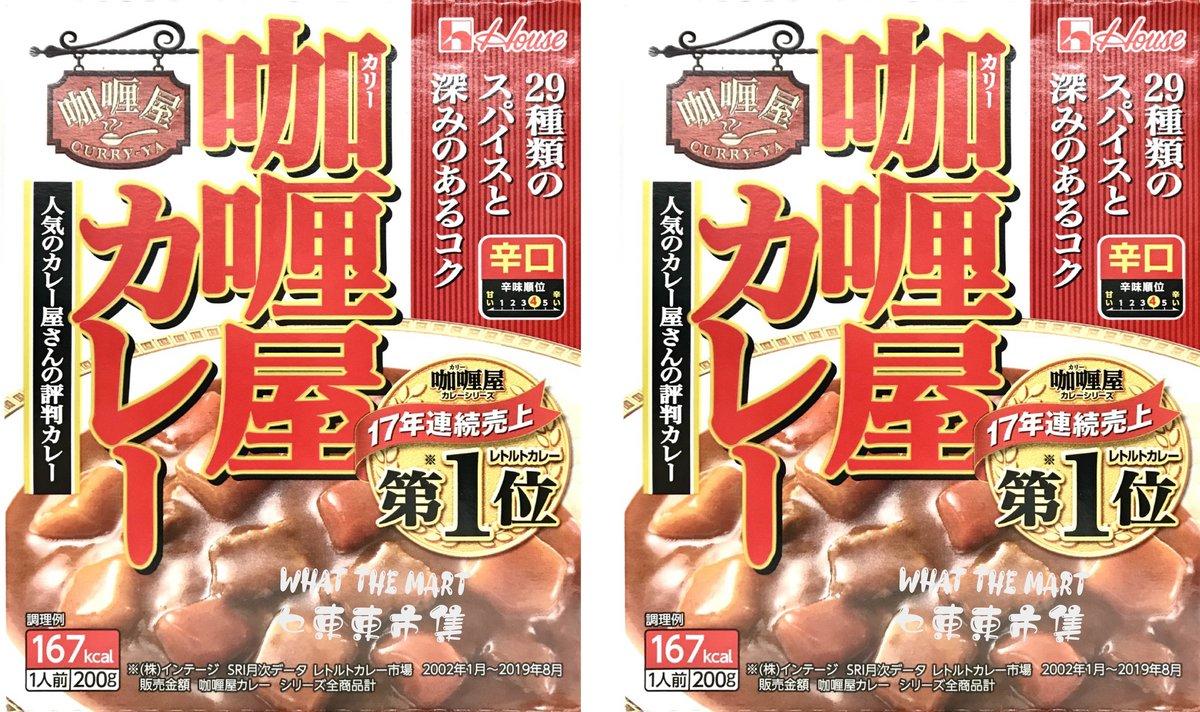【2 pieces】HOUSE 即席牛肉咖喱(辛味) 200g (4902402534120_2)