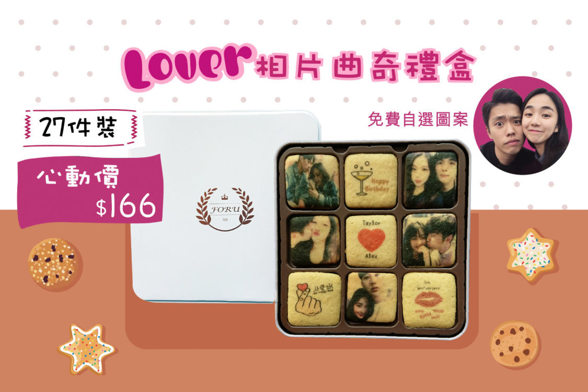 1 Box - Lover Photo Cookie Gift Box (27 pcs)