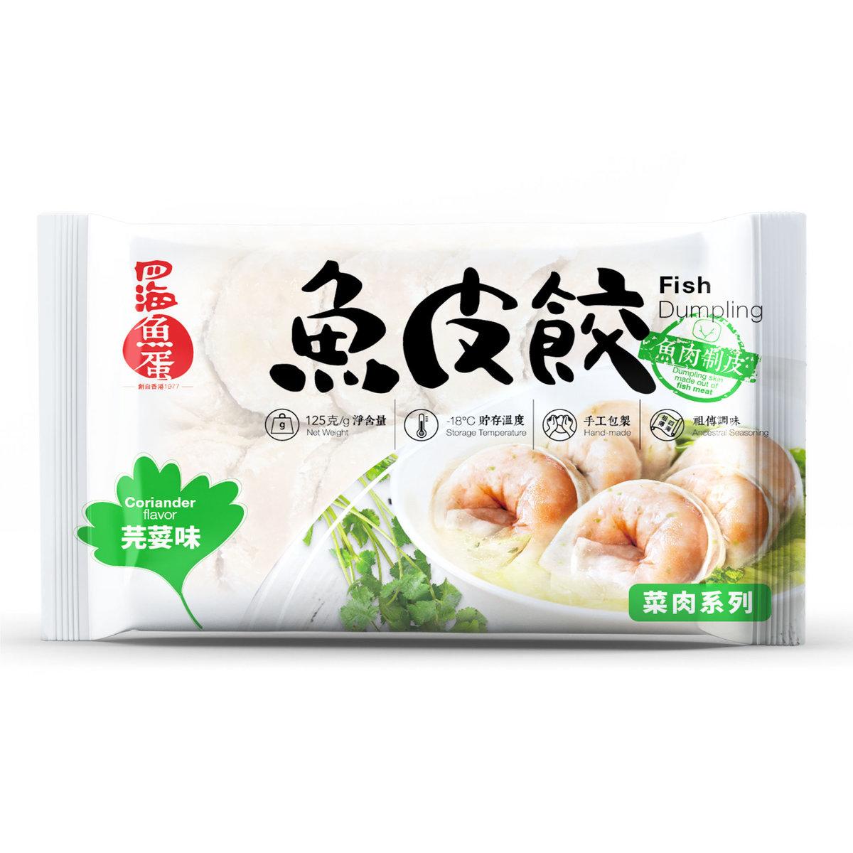 Coriander Flavour Fish Dumpling 125g (FROZEN)