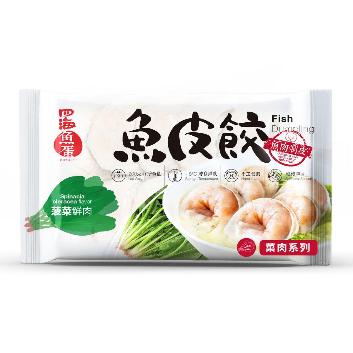 菠菜鮮肉魚皮餃125g(急凍)