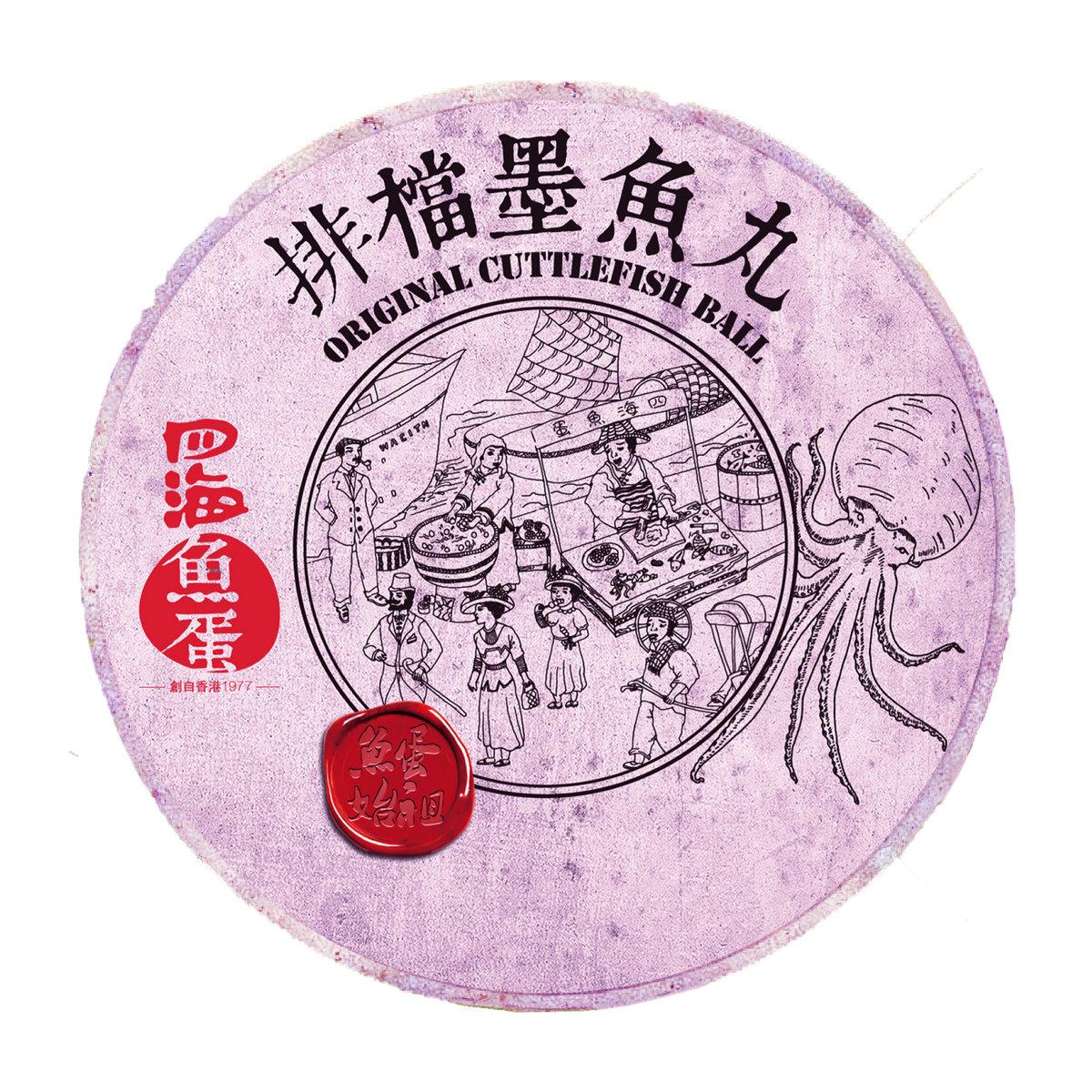 Original Cuttlefish Ball 125g (CHILL)
