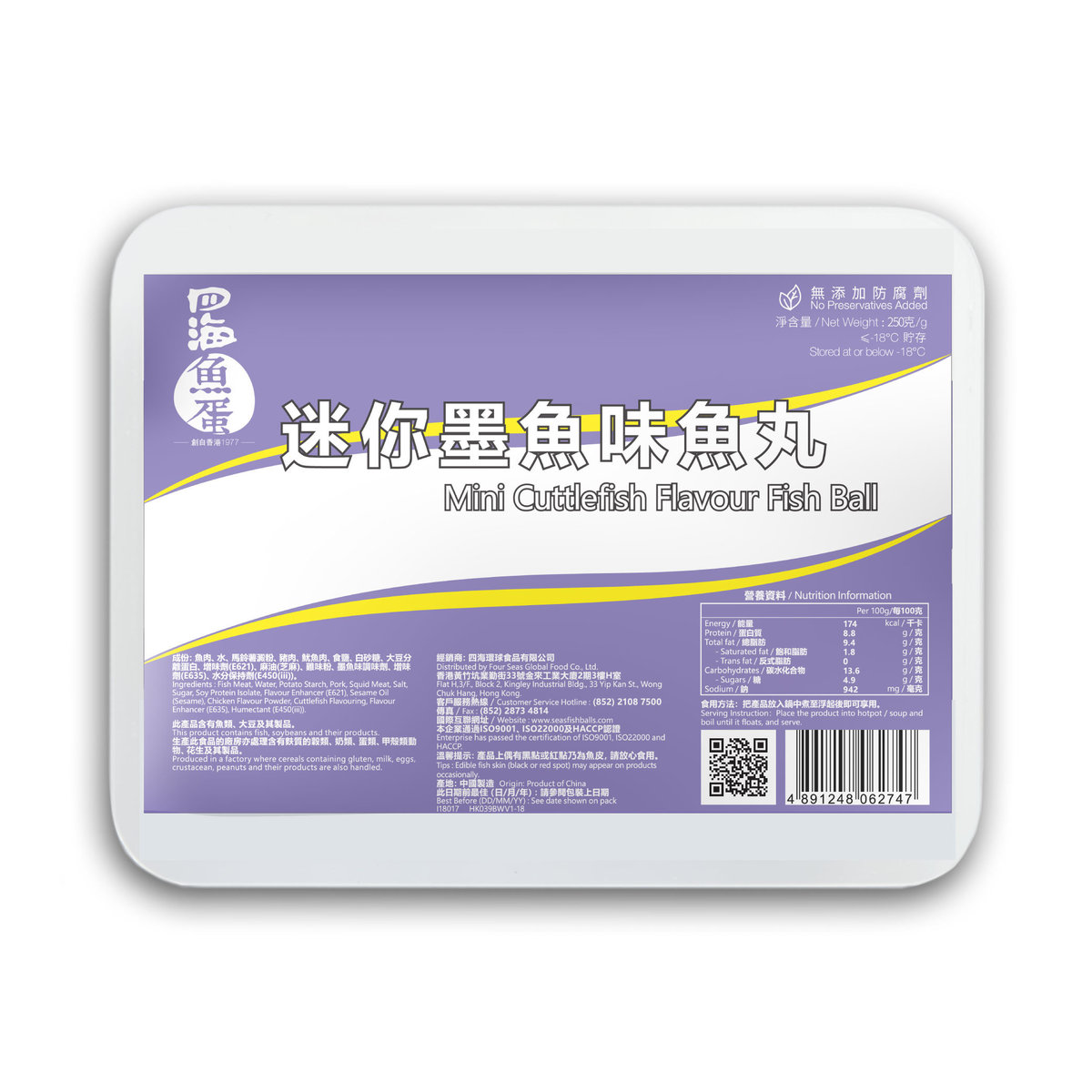 Mini Cuttlefish Flavour Fish Ball 250g (FROZEN)