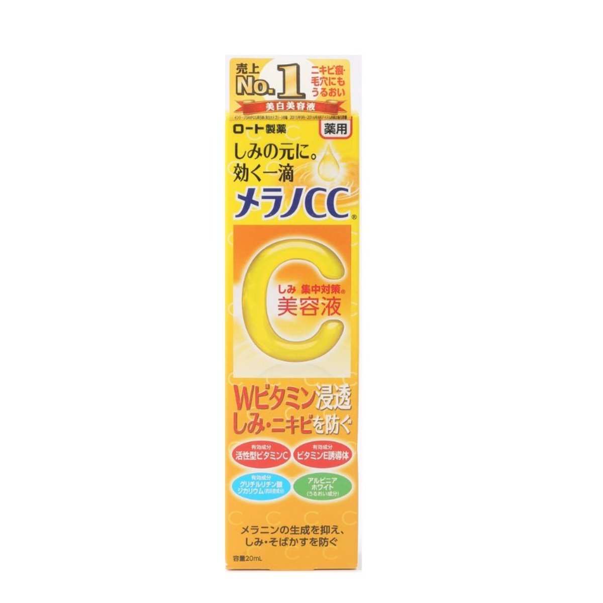 Melano CC-  Medicinal Stains Intensive Measures Essence 20ml (4987241135011 )   [Parallel Import Product]