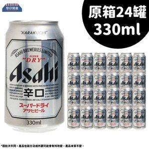 朝日啤酒 [原箱24罐] 朝日*Super Dry*啤酒330毫升 (罐裝) 330ml x 24罐