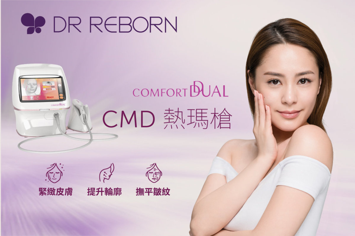1 Session - CMD Comfort Dual Treatment (around 30 mins)