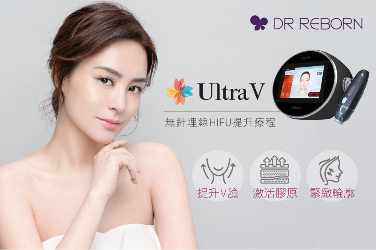 1 Session - Ultra V HIFU Face Lifting Treatment (around 45 mins)