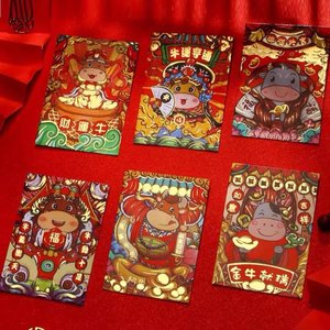 【6PCS】2021 Red Packets #1-380