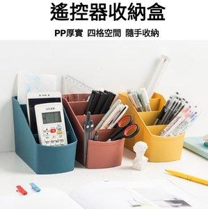 WORKING BEE [黃色] 簡約桌面遙控器收納盒 化妝品收納盒  多格收納防塵盒 筆盒 - 1個