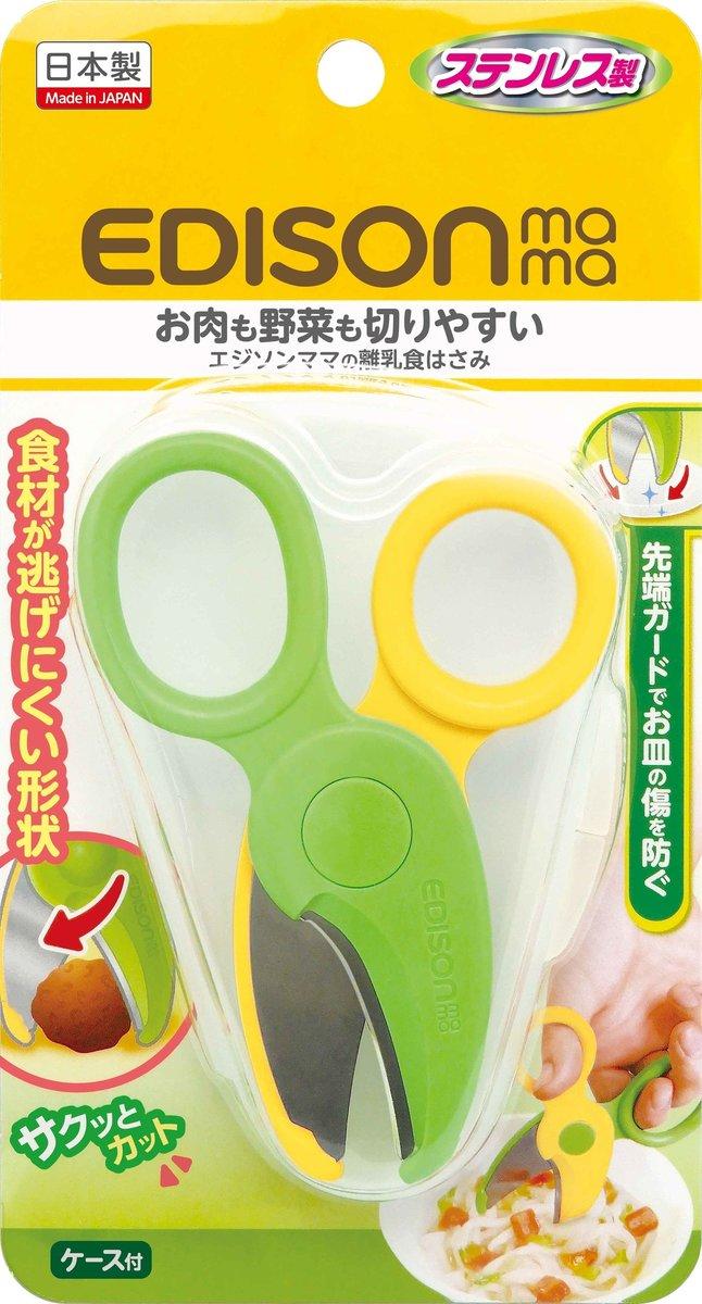 (香港行貨) 嬰幼兒食物膠剪刀連盒