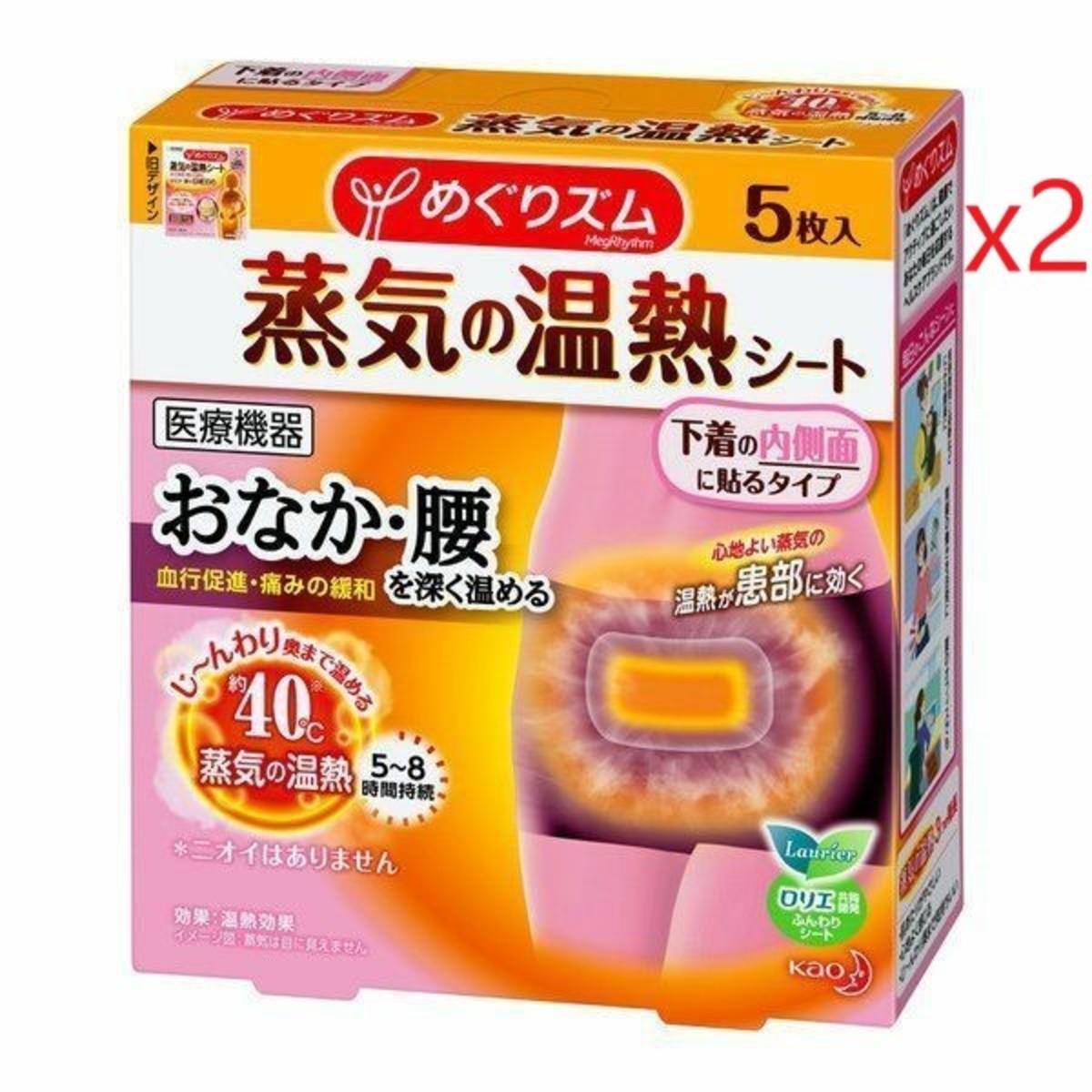 (2盒) KAO 花王 MegRhythm  腹部溫熱貼/經痛貼/暖宮貼(5枚)(平行進口)