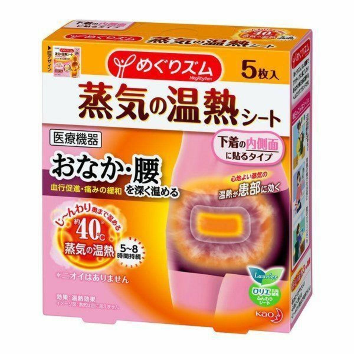 (1盒) KAO 花王 MegRhythm  腹部溫熱貼/經痛貼/暖宮貼(5枚)(平行進口)