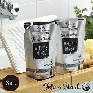 John's Blend 洗護套裝(洗頭水+護髮素)補充裝-White Musk(Master tonyagai 跨境直營店 )