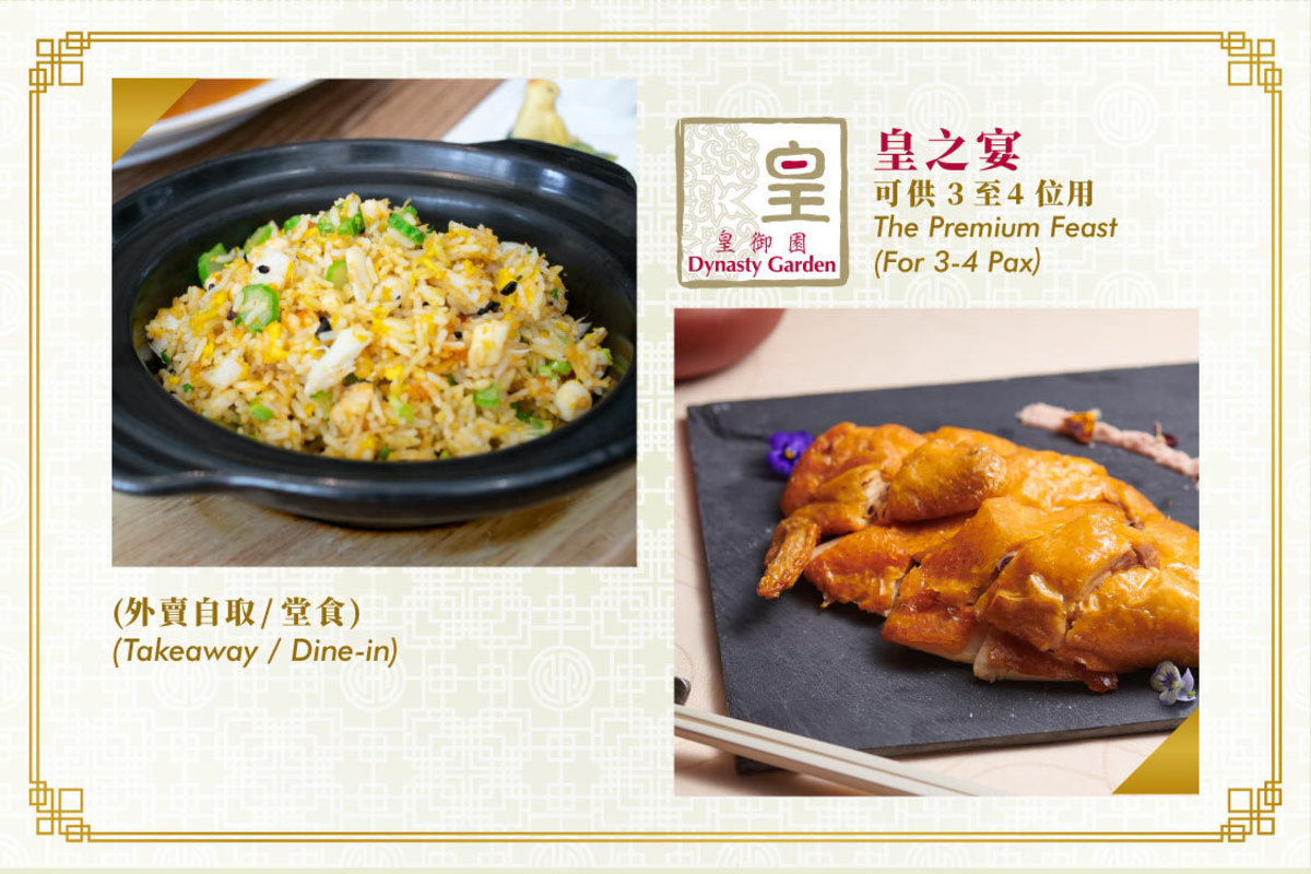 1 Set - (Takeaway & Self-pick Up) The Premium Feast for 3-4 Pax