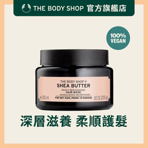 The Body Shop 乳木果深層修復護髮膜 240ml