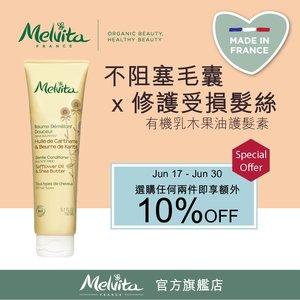 Melvita 有機乳木果油護髮素 150ML | 適合任何髮質