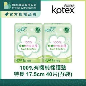Kotex 護墊 (100%有機純棉) 特長 17.5cm 2x40片 40片孖裝