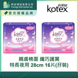 Kotex (親膚棉面) 超薄護翼 特長夜用 28cm 2x16片[孖裝] 16片孖裝