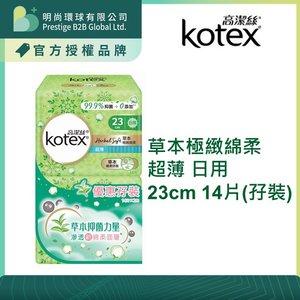 Kotex (草本抑菌) 超薄護翼 日用 23cm 2x14片[孖裝] 14片孖裝