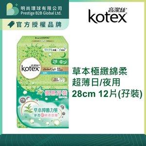 Kotex (草本抑菌) 超薄護翼 日/夜用 28cm 2x12片[孖裝] 12片孖裝