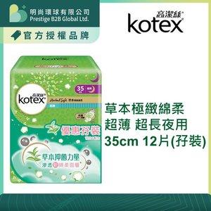Kotex (草本抑菌) 超薄護翼 夜用 35cm 2x12片[孖裝] 12片孖裝