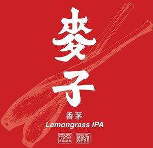 麥子香港手工啤酒 麥子香茅手工啤酒 Lemongrass IPA (330ml)