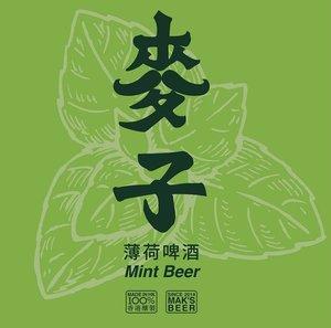 麥子香港手工啤酒 麥子薄荷手工啤酒  Mint Beer (330ml)