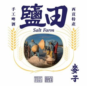 麥子香港手工啤酒 麥子鹽田手工啤酒  Yim Tin (330ml)