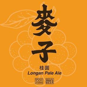 麥子香港手工啤酒 麥子桂圓手工啤酒  Longan Pale Ale (330ml)