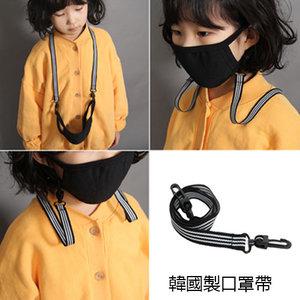 KoreaHomie 韓國製口罩帶 防止口罩掉失 | 時尚地抗疫 (黑白條紋) 小童、成人可用마스크스트랩