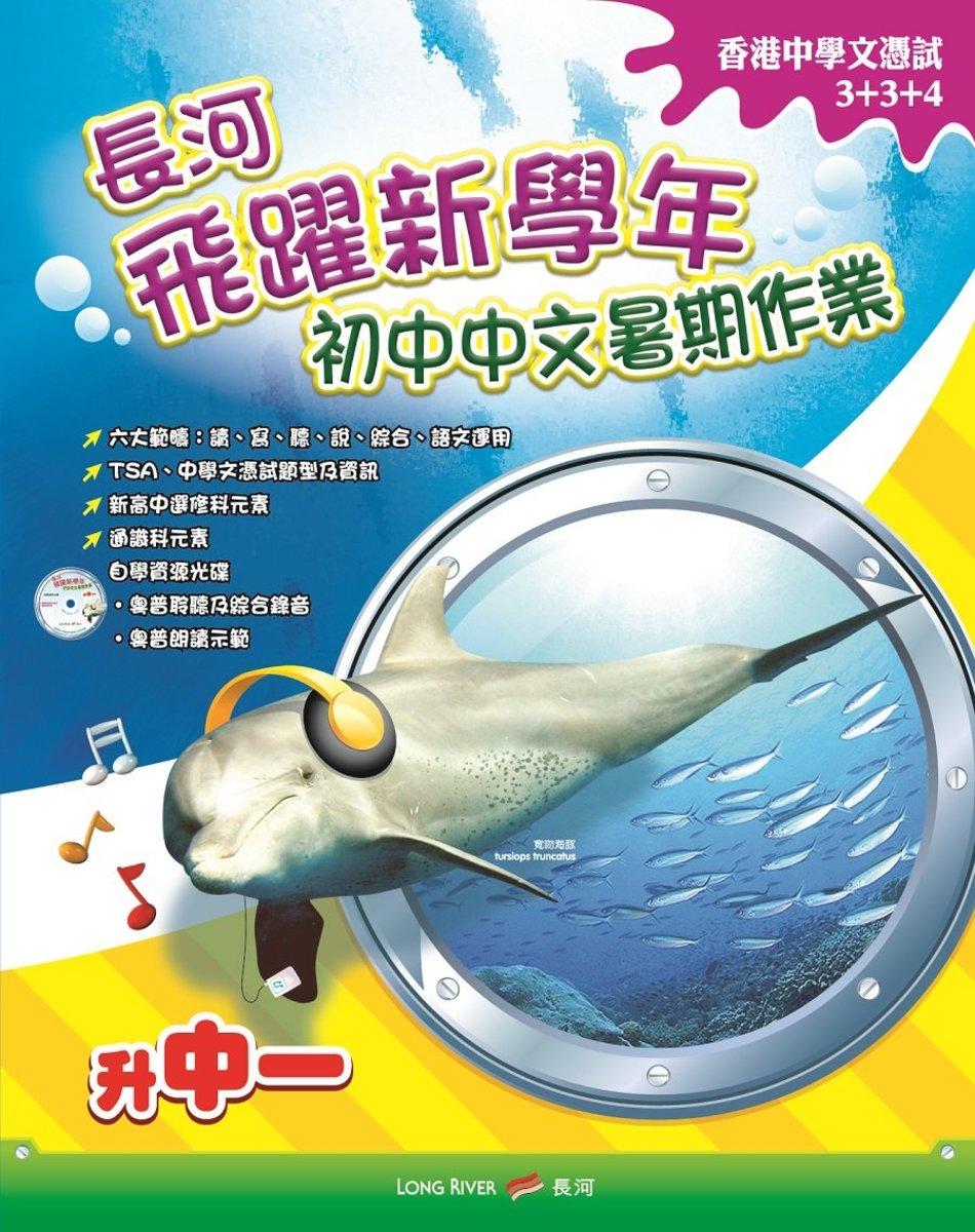 長河飛躍新學年 初中中文暑期作業 (升中一)