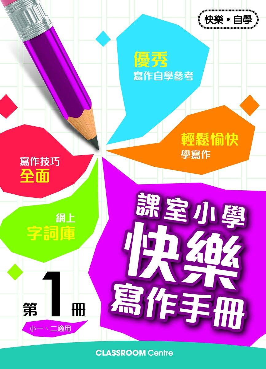 課室小學快樂寫作手冊 第一冊