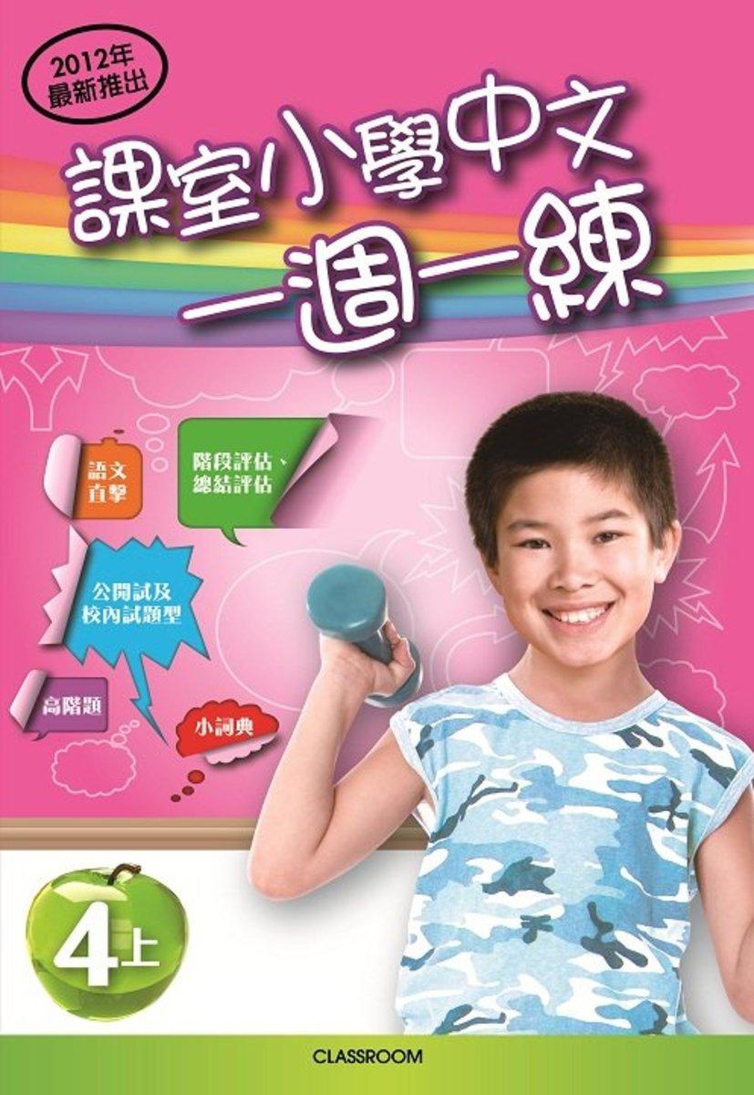課室小學中文一週一練 小四上