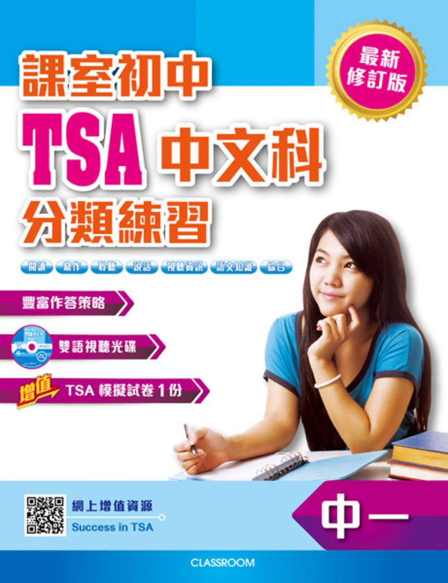 課室初中TSA中文科分類練習(最新修訂版) 中一