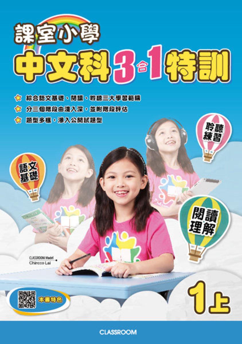 課室小學中文科3合1特訓 小一上