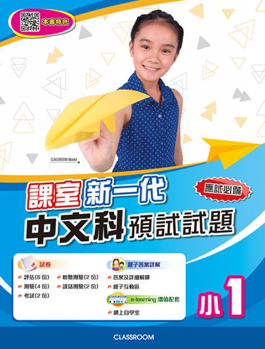 課室新一代中文科預試試題 (2016年版) 小一