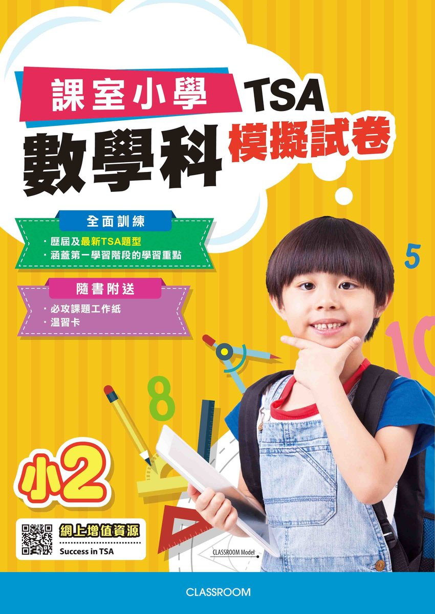課室小學TSA數學科模擬試卷 (2017/18年版) 小二