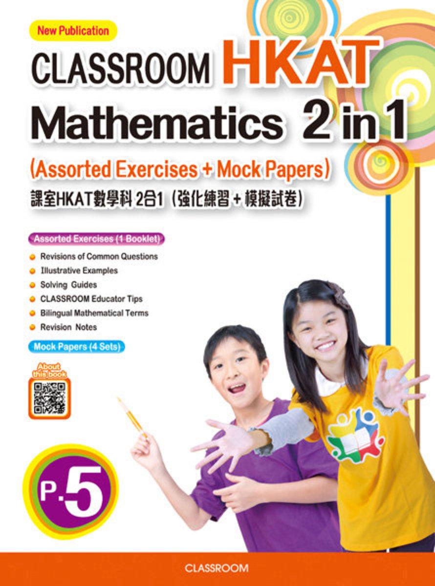 CLASSROOM HKAT Mathematics 2 in 1(Assorted Exercises + Mock Papers)(英文版) P.5