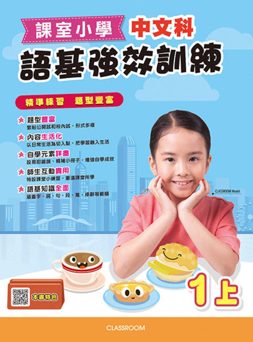 課室小學中文科語基強效訓練 小一上