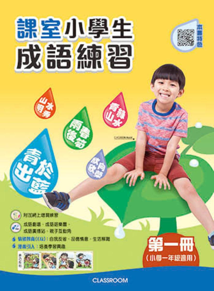 課室小學生成語練習 (最新修訂版) 第一冊