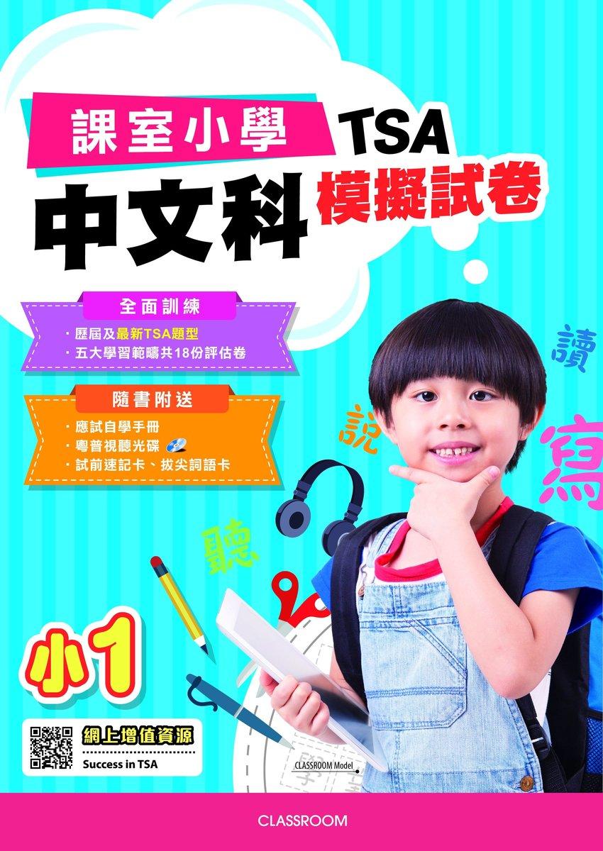 課室小學TSA中文科模擬試卷 小一