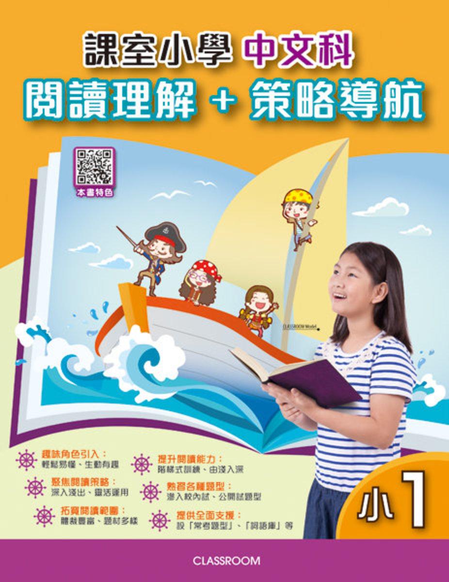 課室小學中文科閱讀理解+策略導航 小一