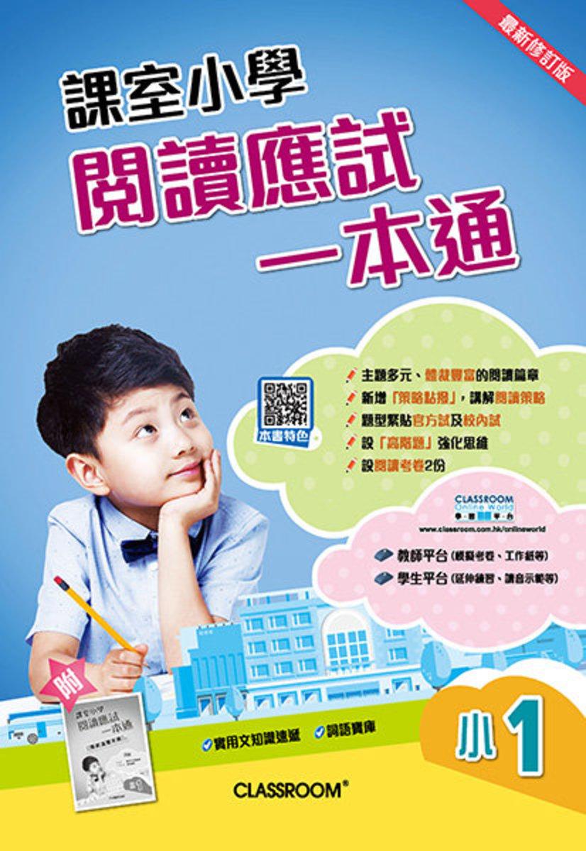 課室小學中文閱讀應試一本通 (最新修訂版) 小一