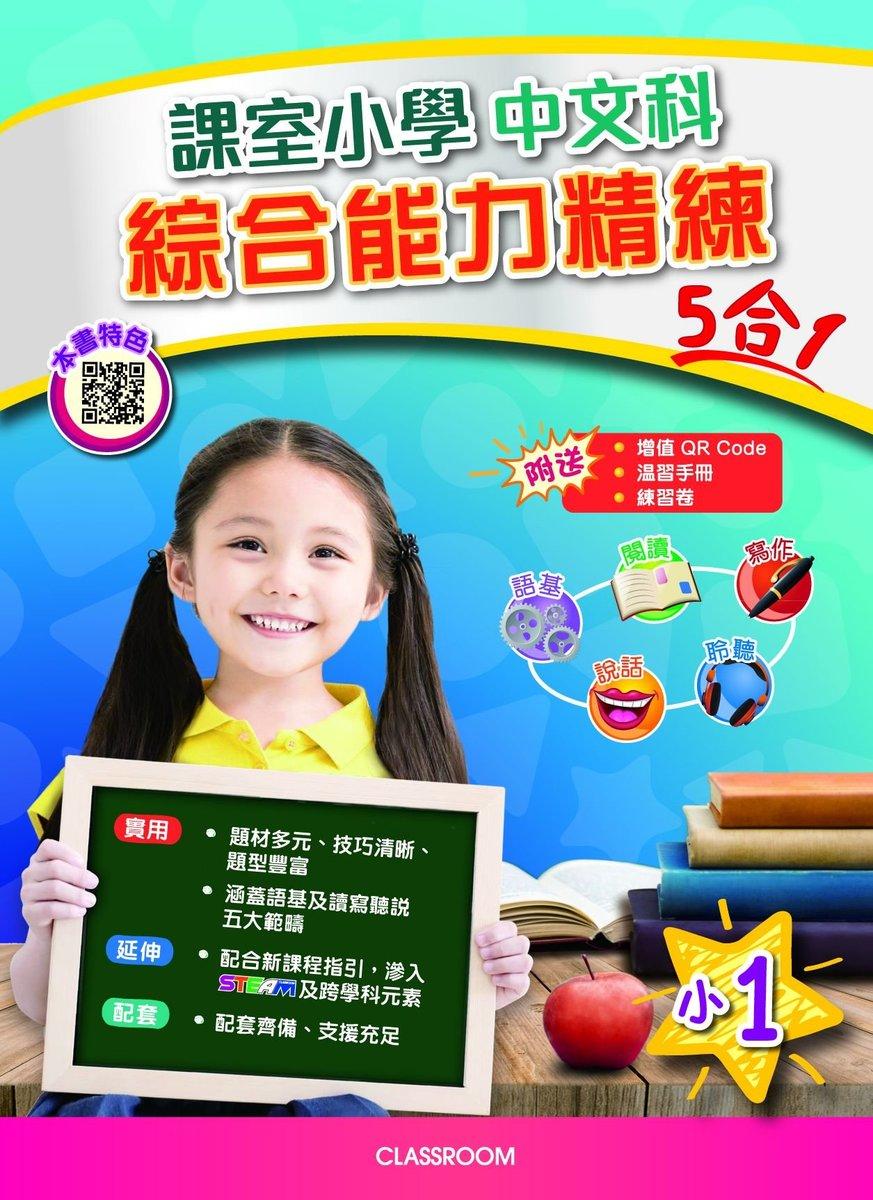 課室小學中文科綜合能力精練(5合1) 小一
