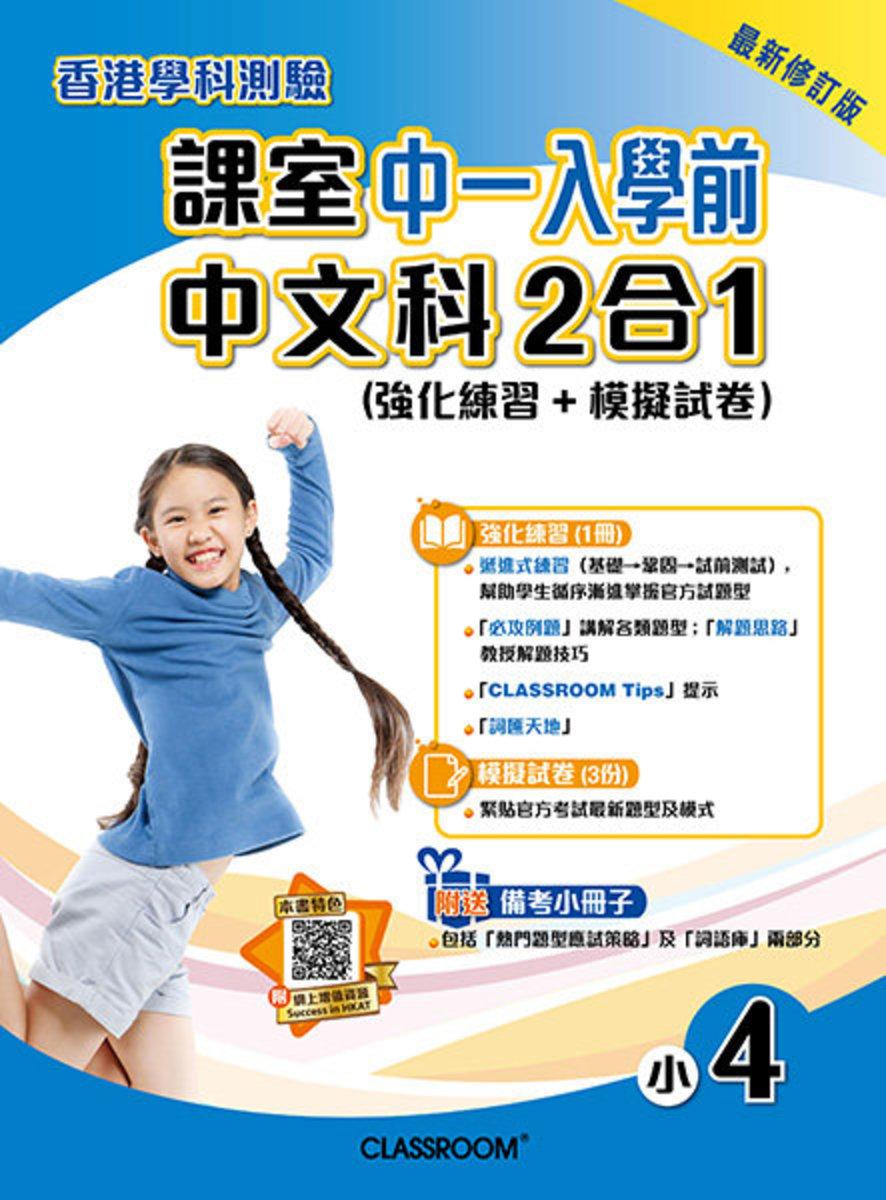 課室中一入學前中文科2合1 (強化練習+模擬試卷)(2019年修訂版) 小四