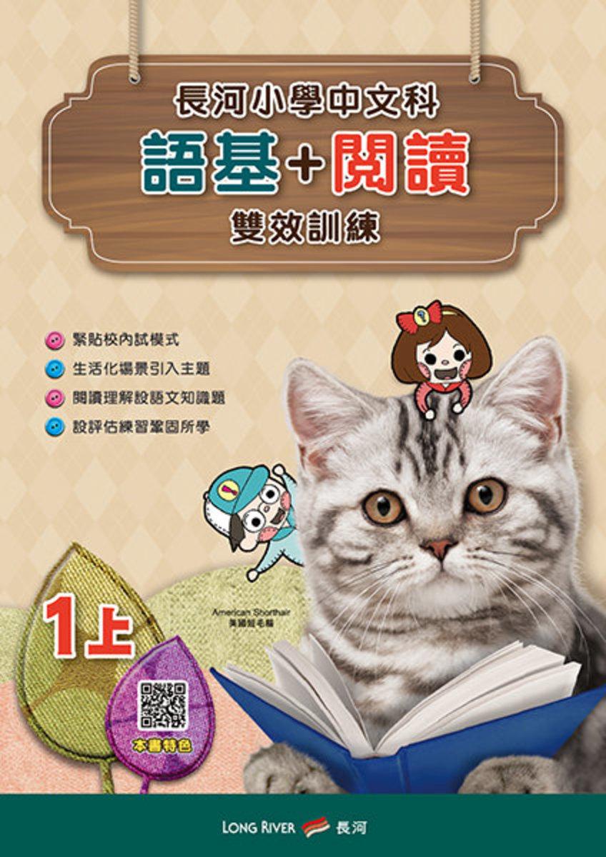 長河小學中文科語基+閱讀雙效訓練 小一上