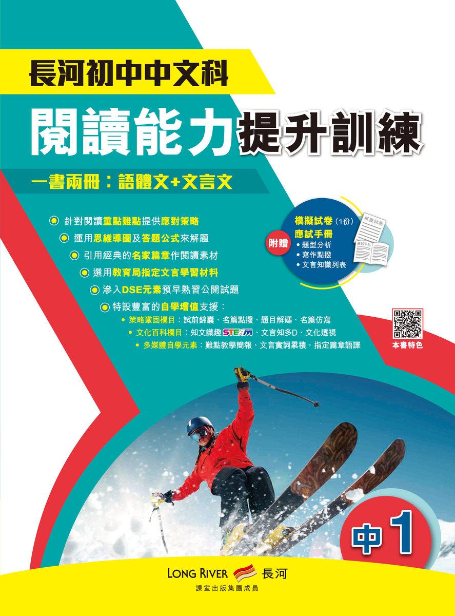 長河初中中文科閱讀能力提升訓練 中一