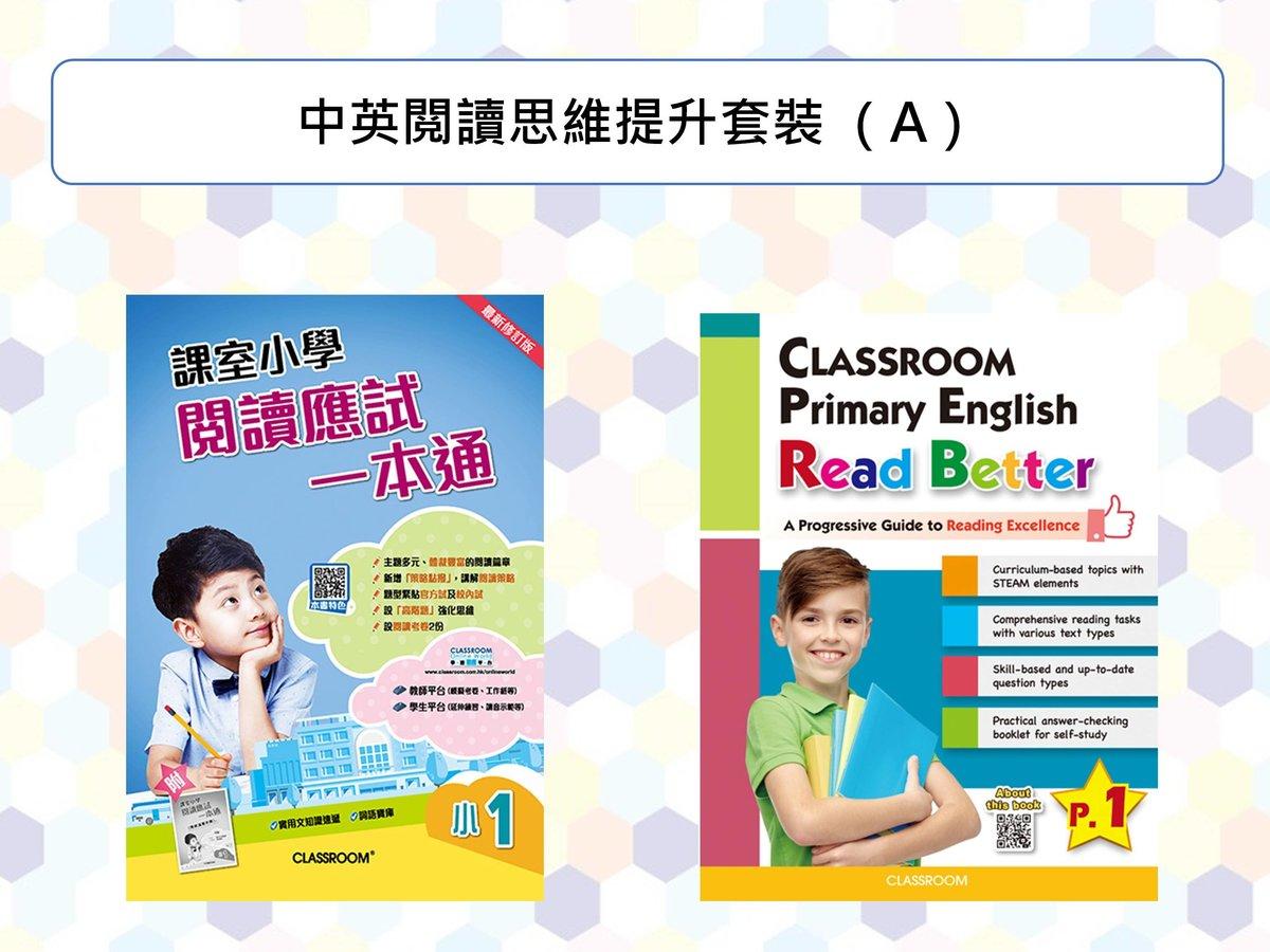 中英閱讀思維提升套裝 P1A