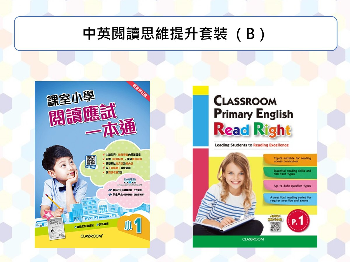 中英閱讀思維提升套裝 P1B