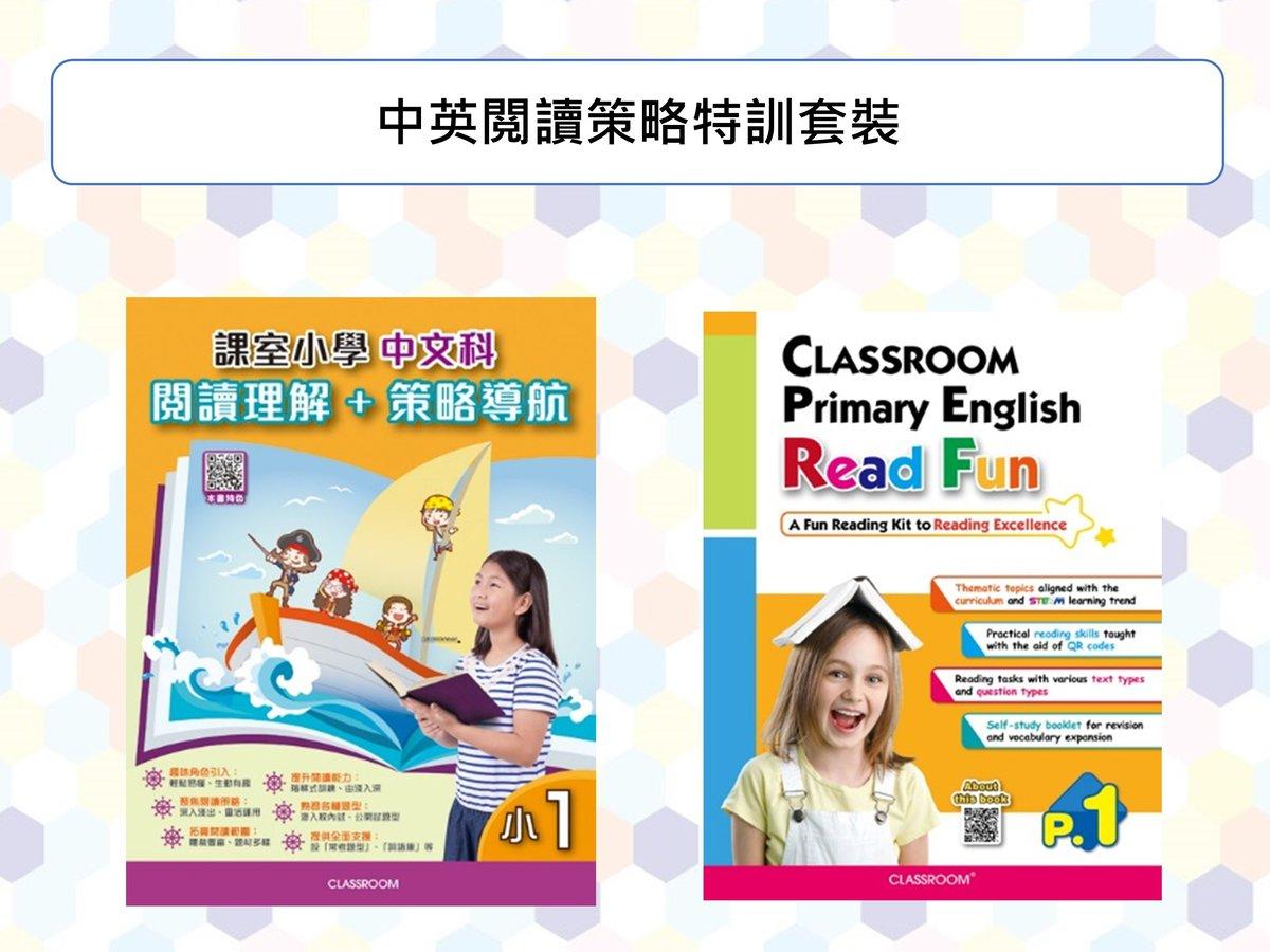 中英閱讀策略特訓套裝 P1